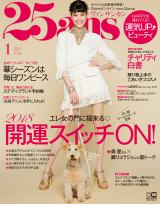 『25ans』2018年1月号(11月28日発売)