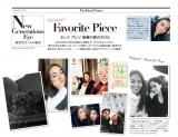 『25ans』2018年2月号に登場するエレナ アレジ 後藤