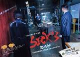 2018年4月サービス開始の動画配信サービス「Paravi(パラビ)」で配信されるオリジナルドラマ『SICK'S 恕乃抄』 (C)TBS