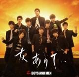 2作連続でアルバム首位を獲得したBOYS AND MEN=2ndアルバム『友ありて・・』通常盤
