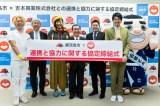『鹿児島市と吉本興業株式会社との連携と協力に関する協定締結式』に参加したしずちゃん(左から3人目)