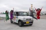年越しカウントダウンライブ『ももいろ歌合戦』AbemaTV中継でプレゼント予定の車