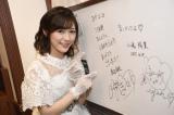 4月に卒業した小嶋陽菜の隣にお別れメッセージ&サイン(C)AKS