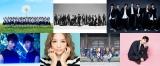 TBSの年末年始恒例『CDTVスペシャル!年越しプレミアライブ2017→2018』出演者の一部(左上から)AKB48、欅坂46、三代目J Soul Brothers、東方神起、西野カナ、乃木坂46、星野源