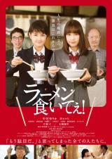 『ラーメン食いてぇ!』実写映画化