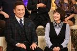 1月4日放送のTBS系バラエティー番組『櫻井・有吉THE夜会SP』に出演する田中将大、吉岡里帆 (C)TBS