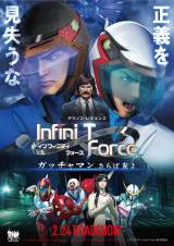 『劇場版Infini-T Force/ガッチャマン さらば友よ』(2018年2月24公開)メインビジュアル (C)タツノコプロ/Infini-T Force製作委員会