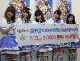 ユニット「Apricot Regulus(アプリコット・レグルス)」(左から)宮崎珠子、秋田知里、富永美杜、馬場なつみ、鷲見友美ジェナ (C)ORICON NewS inc.