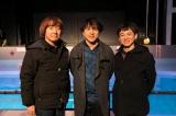 舞台『muro式.10「シキ」』で共演する3人のトークバラエティー『ムロテレ』WOWOWライブで2018年2月16日放送(左から)本多力、ムロツヨシ、永野宗典(C)WOWOW