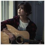 宇野実彩子ソロデビューシングルは失恋ソング
