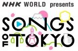 年明けにNHKで音楽特番『NHK WORLD presents SONGS OF TOKYO』を放送