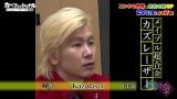 日本テレビ公式YouTubeにて配信中の『カベフェッショナル〜メイプル超合金カズレーザーの流儀〜』 (C)日本テレビ