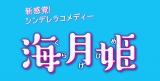 """来年1月期のフジテレビ系""""月9""""ドラマ『海月姫(くらげひめ)』"""