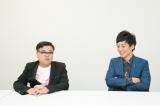 とろサーモン(左から)久保田和靖、村田秀亮(C)ABC