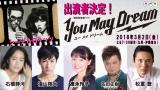 NHK福岡局制作の地域ドラマ『You May Dream(ユー・メイ・ドリーム)』出演者
