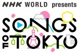 『NHK WORLD presents SONGS OF TOKYO』ストリーミングで視聴可能に(C)NHK