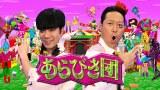 TBS年末特番『朝まであらびき団SP あら1グランプリ2017』が放送(C)TBS
