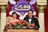 日本テレビ系『エンタの神様&有吉の壁 年末は爆笑パーティーで盛り上がろう!SP』の『エンタの神様』パートの司会を務める白石美帆と福澤朗