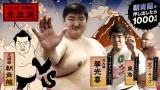 元横綱・朝青龍と対戦するVIPチャレンジャーに元大関・琴光喜が決定 (C)AbemaTV