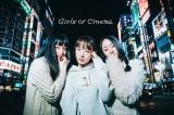 『Girls of Cinema』に出演する(左から) ひらく、保紫萌香、上埜すみれ