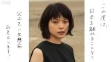 2018年1月1日放送、NHK総合『風雲児たち』より。岸井ゆきの(C)NHK