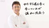 2018年1月1日放送、NHK総合『風雲児たち』より。高木渉(C)NHK