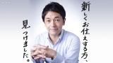 2018年1月1日放送、NHK総合『風雲児たち』より。大野泰広(C)NHK