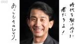 2018年1月1日放送、NHK総合『風雲児たち』より。小林隆(C)NHK