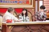 『たけしの誰も知らない伝説〜ニッポンの天才たち2017〜』の模様(C)テレビ東京
