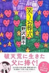 野沢直子・著『笑うお葬式』