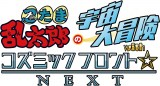 NHK・Eテレのアニメ『忍たま乱太郎』で宇宙科学番組『コズミックフロント☆NEXT』とのコラボエピソード、2017年12月31日放送(C)尼子騒兵衛/NHK・NEP