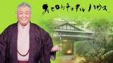 江原啓之による独占配信番組『スピリチュアルハウス』