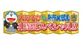 12月31日放送、テレビ朝日系『大みそかだよ!ドラえもん1時間スペシャル』3本立て(C)藤子プロ・小学館・テレビ朝日・シンエイ・ADK