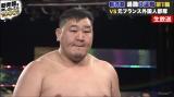 7年ぶりの土俵復帰戦を上手投げで勝利した朝青龍(C)AbemaTV