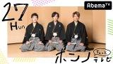 (左から)草なぎ剛、稲垣吾郎、香取慎吾(C)AbemaTV