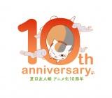 10周年ロゴにもニャンコ先生が(C)緑川ゆき・白泉社/「夏目友人帳」製作委員会