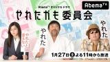 AbemaTVオリジナルドラマ『やれたかも委員会』 (C)AbemaTV