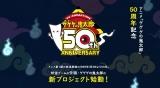 アニメ『ゲゲゲの鬼太郎』50周年告知サイトがオープン。新プロジェクト始動