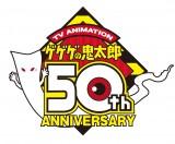 アニメ『ゲゲゲの鬼太郎』50周年記念ロゴ