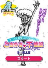 漫☆画太郎氏考察の老いらくシュミレーションゲーム (C)漫☆画太郎/集英社