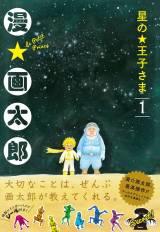 『星の王子さま』第1巻(C)漫☆画太郎/集英社