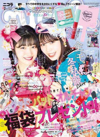 サムネイル 雑誌「nicola」2月号(2017年12月29日発売、講談社)南沙良(右)