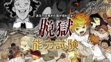 『約束のネバーランド』スマホゲーム(C)白井カイウ・出水ぽすか/集英社