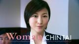 CHINTAIの新CMに出演する広末涼子