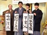 (左から)中村梅雀、小澤征悦、波瑠、千葉雄大 (C)ORICON NewS inc.