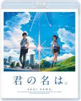 新海誠監督の長編アニメーション『君の名は。』Blu-ray発売中(C) 2016「君の名は。」製作委員会