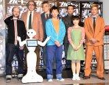 舞台『プルートゥ PLUTO』取材会に出席した(前列左から)シディ・ラルビ・シェルカウイ氏、Pepper、森山未來、土屋太鳳、大東駿介(後列左から)吉見一豊、柄本明、吹越満 (C)ORICON NewS inc.