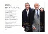 アラン・ドロンとジャン=ポール・ベルモンドが宝島社の企業広告に登場