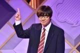 内村光良『UWASAのネタ』で貴重な一人コントを披露 (C)日本テレビ