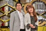 1月6日放送『UWASAのネタ』 (C)日本テレビ